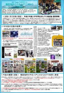 HIT Team たねちゃん【3月16日】2015年度活動成果報告パネル