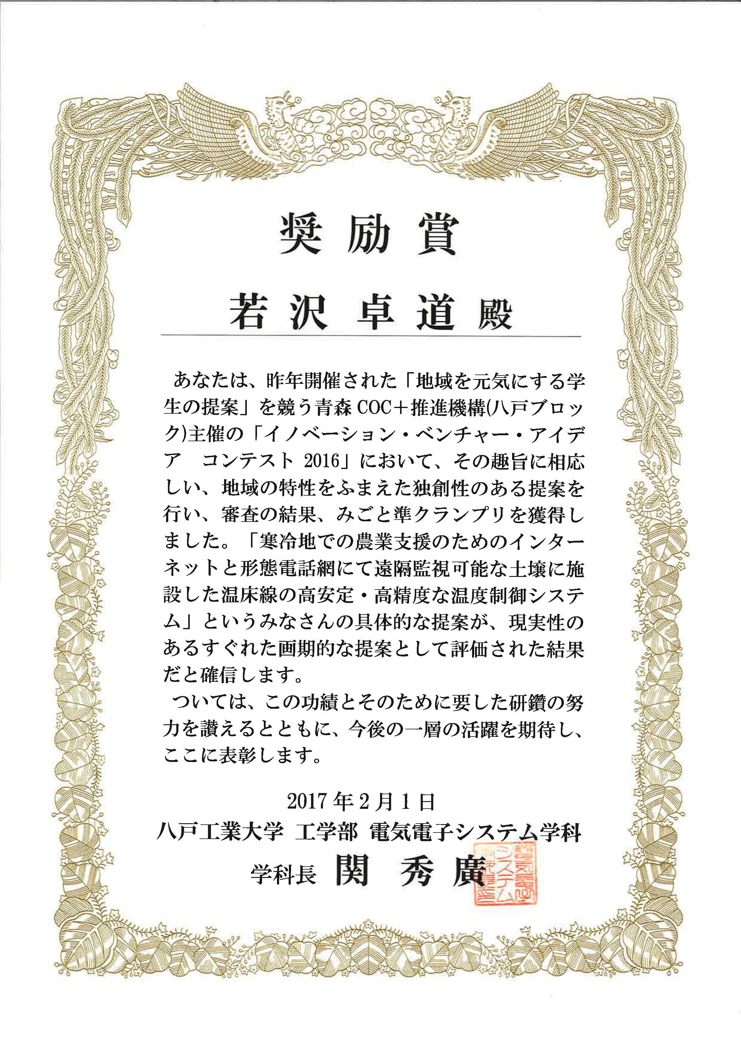 20170202104953若沢